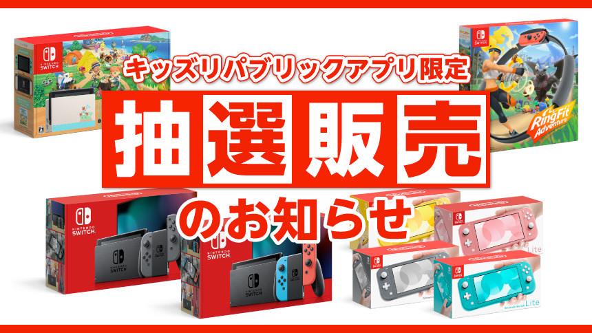 ヤマダ 電機 switch 抽選