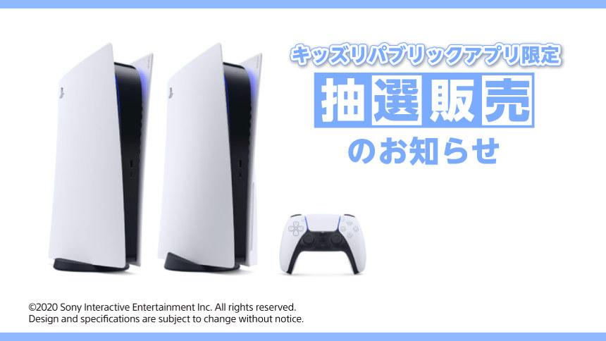 【PS5】『プレイステーション 5』の抽選販売【イオン 本州・四国限定】