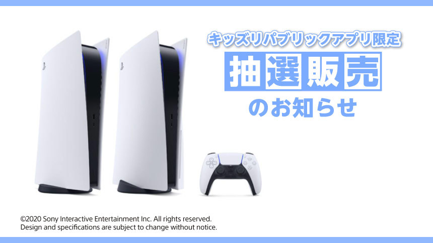 【PS5】『プレイステーション 5』の抽選販売【イオン 本州・四国限定】PlayStation 5