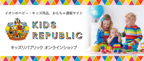 KIDS REPUBLIC ONLINE STORE