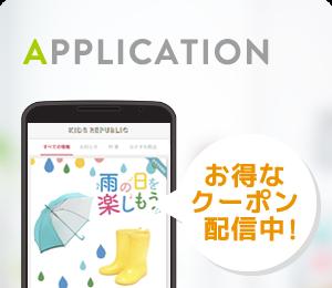 application お得なクーポン配信中!