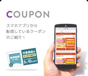 coupon アプリケーションから配信しているクーポンのご紹介!