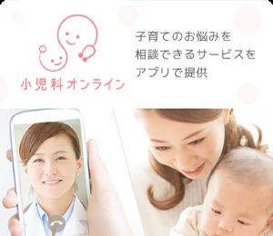 小児科オンライン