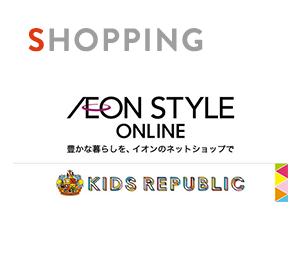 shopping キッズリパブリックオンラインショップ